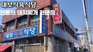 [대구경산맛집] 전통의 돼지찌개의 맛 —- 대보식육식당