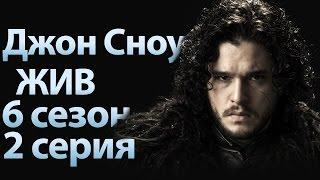 Джон Сноу ЖИВ. 6 сезон 2 серия, лучшее