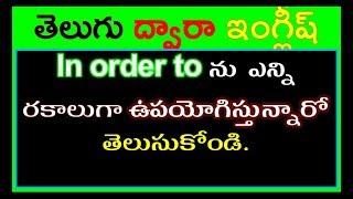 spoken english in telugu|learn english through telugu|speak in English|cool way to learn