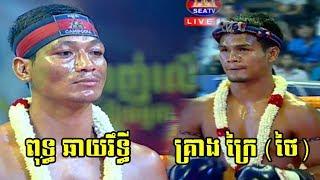 Khmer Fighter: ពុទ្ធ ឆាយរឹទ្ធី Puth Chay Rithy Vs (Thai) Kreang Krai, SeaTV Boxing, 26/May/2018