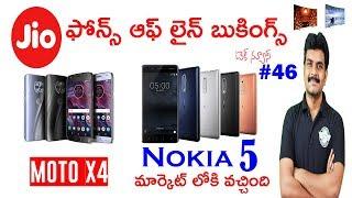 technews#46 Nokia 5 sale,Mitashi curved TV,Jio phone Bookings,Google Android O, Moto X4 etc