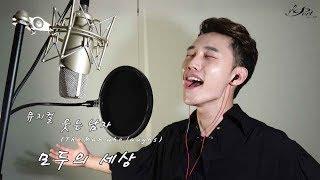 뮤지컬 웃는남자 - '모두의 세상' (cover) by 팝페라그룹 POET (포엣)