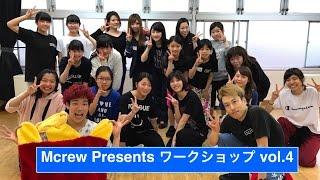 Mcrew Presents ワークショップ vol.4 高木勇次朗 ミュージカル『ロミオ...