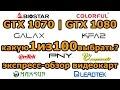 Экспресс-обзор видеокарт GeForce GTX 1080 | GTX 1070 от KFA2|PNY|Leadtek|Manli|Colorful|BioStar ...