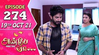 Anbe Vaa Serial | Episode 274 | 19th Oct 2021 | Virat | Delna Davis | Saregama TV Shows Tamil