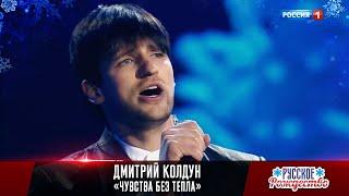 Дмитрий Колдун – «Чувства без тепла» («Русское рождество»)