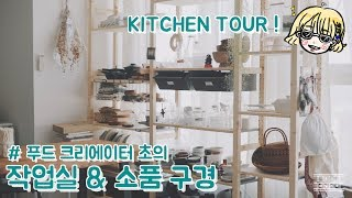 🌿NEW CHO'S KITCHEN TOUR ! 👀🎉  : Cho's daily cook