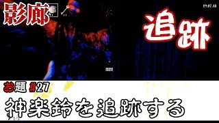 【フリーホラー】影廊 Ver1.06 「神楽鈴の徘徊者を追跡する」縛リクエスト#27