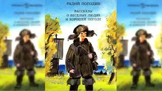 Рассказы о весёлых людях и хорошей погоде, Радий Погодин аудиосказка слушать