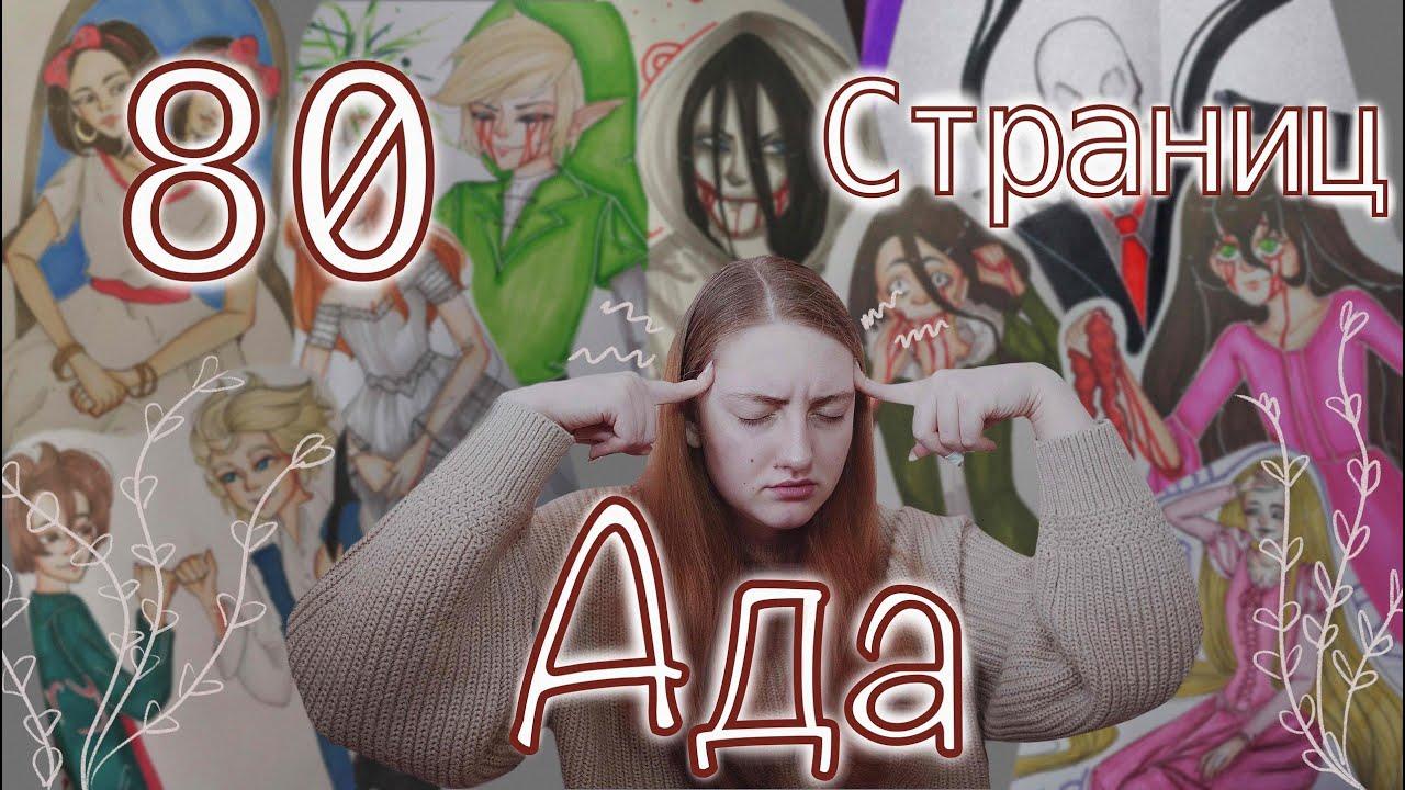 ЗАПОЛНИТЬ СКЕТЧБУК ЗА НЕДЕЛЮ / 80 СТРАНИЦ АДА
