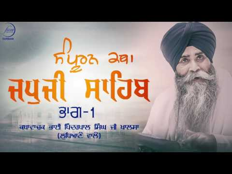 Sampooran Katha Jupji Sahib| Part 1 | Giani Pinderpal Singh Ji | Fizza Records Gurbani