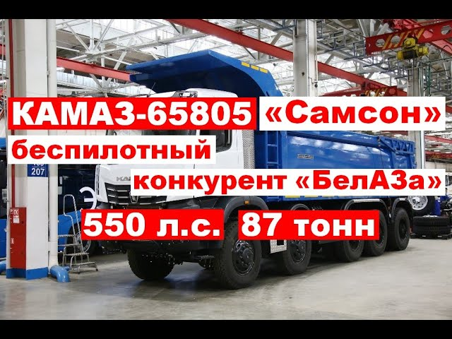 КАМАЗ-65805 - главный конкурент БелАЗа
