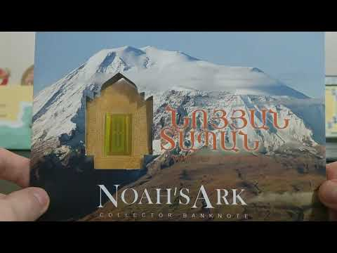 Armenian Noah's Ark 500 Dram Commemorative Note