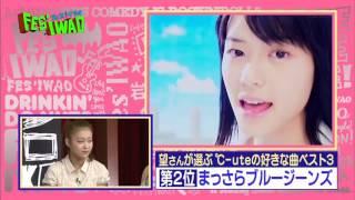 2012.8.19 中島早貴、鈴木愛理、萩原舞