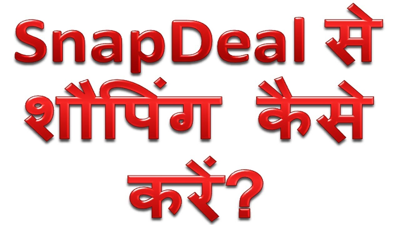 ea23f7cac Online Shopping Kaise kare