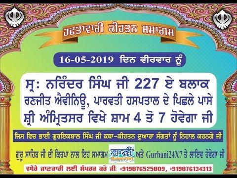 Live-Now-Gurmat-Kirtan-Samagam-From-Amritsar-Punjab-16-May-2019