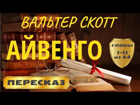 АЙВЕНГО. Вальтер Скотт (главы 1-11)