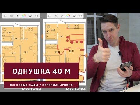 Из однушки в двушку / Большая кухня-гостиная / Лучшие решения в ремонте / Перепланировка квартиры