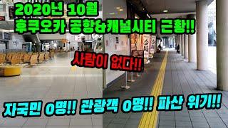 후쿠오카 공항&캐널시티 최신 근황!!  자국민 …
