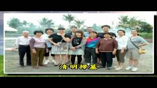 2015.6.21老爸告別式 追思 回憶光牒