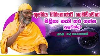 කුස්සිය ගිනිකොණට ගෙනිච්චොත් පිළිකා නැති කර ගන්න පුලුවන්ද? | Piyum Vila | 16-09-2019 | Siyatha TV Thumbnail