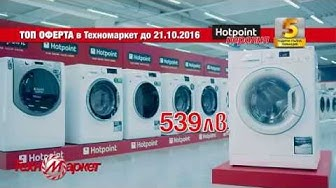 Промоция на пералня и сушилня HOTPOINT- ARISTON в Техномаркет!