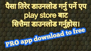 how to download paid app with free