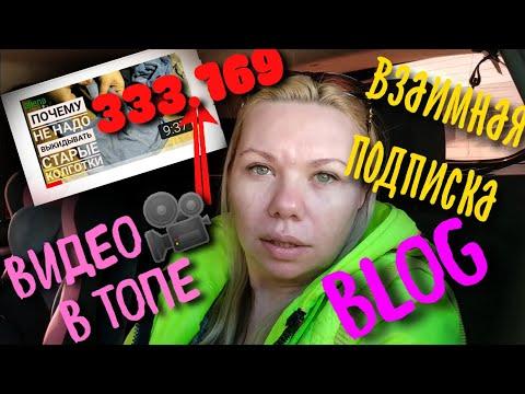 Видео в топе👍👆 / взаимная подписка 😉/что? в тренде 😂🤣