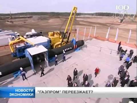 СМИ: «Газпром» переезжает в Петербург