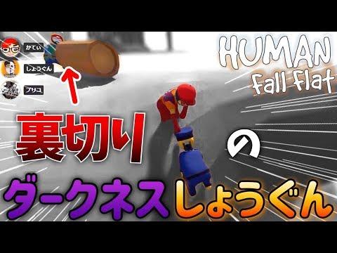 友達付き合い考えさせられるゲーム【Human: Fall Flat】
