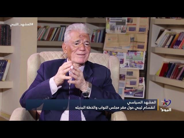 المشهد الليبي.. المشهد السياسي في ظل انقسام ليبي حول مقر مجلس النواب والخطة البديلة
