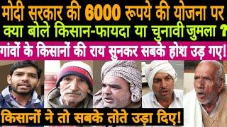 #Budget2019 : सालाना ₹6000 की योजना पर किसानों ने मोदी सरकार को क्या कहा । Online News India ।।