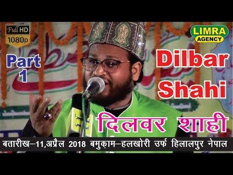 Dilbar Shahi Part 1, Nizamat Ubaidulla Qadri 11 April 2018 Nepal HD India