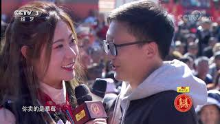 [喜上加喜]乡里乡亲有话说 姑娘带来一年以上的熟猪肉 好吃到流口水!| CCTV综艺