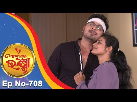 Ama Ghara Laxmi | Full Ep 708 | 13th August 2018 | Odia Serial – TarangTV thumbnail