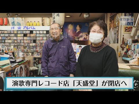 【演歌歌手の登竜門】老舗レコード店の天盛堂が閉店へ【東京・亀戸】