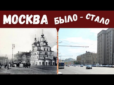 Москва. Онлайн экскурсия. Охотный ряд и Маросейка.