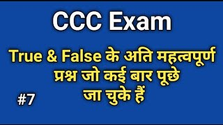 CCC True False Questions and Answers   ccc computer course in hindi   ccc February exam 2019