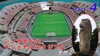 サッカー日本代表試合開催 シンガポールナショナルスタジアムを作る Part4