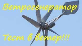 Ветрогенератор.Тест ветряка(Wind generator)