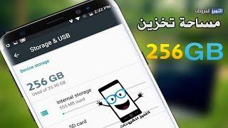 زيادة مساحة التخزين في هاتفك الى 256GB بطريقة سحرية ! سهلة وبدون تطبيقات