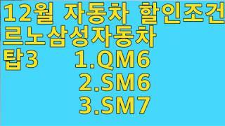 2019년 12월 르노삼성자동차 탑3!!(QM6,SM6…