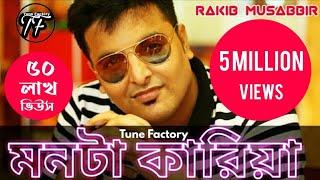 Mon Ta Karia | Rakib Musabbir | New Songs 2019 | Bangla  Song | Tune Factory |