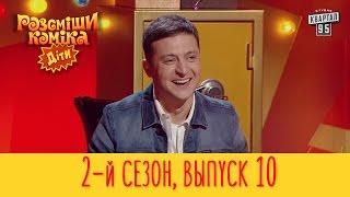 Рассмеши Комика Дети 2017   2 сезон, Выпуск #10