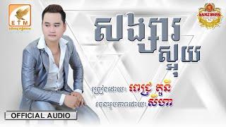 បទថ្មីក្ដៅៗ៖ សង្សារស្អុយ ពិរោះណាស់ ច្រៀងដោយ៖ ពេជ្រ តូនី Khmer New 2018