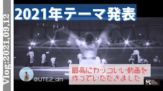 【Vlog:2021.09.12】2021年ショーテーマ発表!