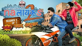 Nalayaks | Web Series | S02 E01 - Swag स्वाद अनुसार  |Pawan Yadav|Rajat Verma|Nazarbattu
