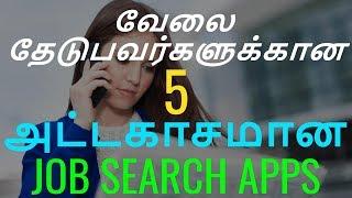 சிறந்த 5 Best Job Search Apps - Find Your Jobs Now screenshot 4