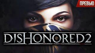 Во второй части Dishonored главных героев уже двое Маленькая девочка Эмили Колдуин которую мы когдато защищал