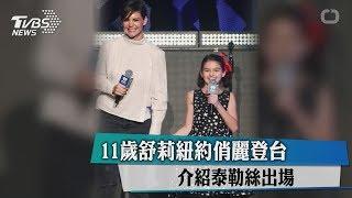 11歲舒莉紐約俏麗登台 介紹泰勒絲出場